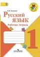 Русский язык 1 кл. Рабочая тетрадь с online поддержкой
